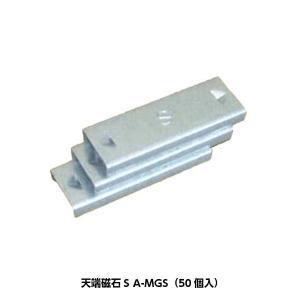 東海建商 天端磁石S A-MGS 50個入 L=47mm|tobeyaki