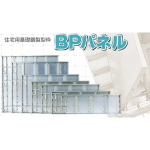 (法人・事業者様への配送限定)東海建商 BPパネル300 H800 住宅基礎鋼製型枠 N800-300 W300mm x H800mm 個人宅・離島への配送不可|tobeyaki