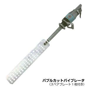 東海建商 バブルカットバイブレータ コンクリート気泡除去装置|tobeyaki