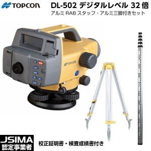 JSIMA認定店 [校正証明書付] 新品 TOPCON トプコン DL-502 デジタルレベル 32倍 (アルミRABコードスタッフ・三脚付き) [国土地理院認定2級]|tobeyaki