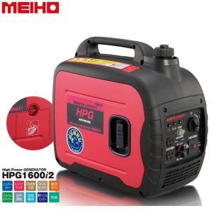 ワキタ MEIHO 発電機 HPG1600i2 周波数50/60Hz切替式 [4サイクルエンジン タンク容量9L 超低騒音]|tobeyaki