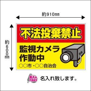 禁止看板 不法投棄禁止・監視カメラ作動中 910×600mm...