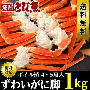 カニ かに ボイル 脚 肩 1kg(約4肩〜5肩) 蟹 ズワ...