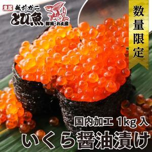いくら 醤油漬け イクラ 北海道産 鮭卵 筋子使用 1kg(...