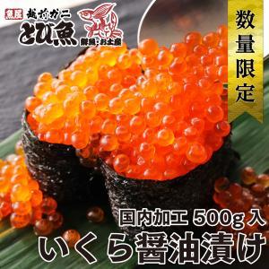 いくら 醤油漬け イクラ 北海道産 鮭卵 筋子使用 500g...