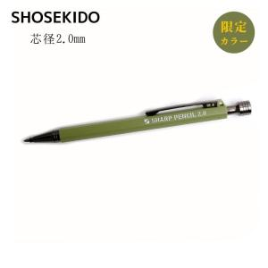 祥碩堂 建築用シャープペンシル2.0mm 限定カラー tobiwarabiueda