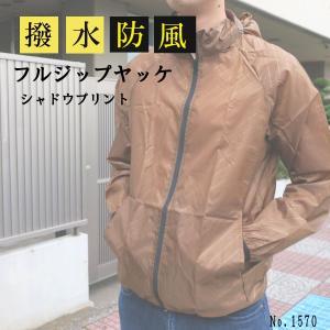 撥水防風フルジップヤッケ シャドウプリント|tobiwarabiueda