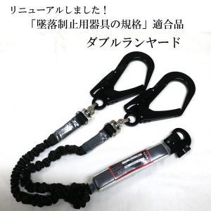 「墜落制止用器具の規格」適合品 椿モデルWランヤードショックアブソーバ付|tobiwarabiueda