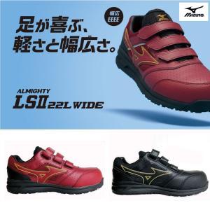 mizuno ミズノ  ALMIGHTY LSII ワイドタイプ F1GA210509/F1GA210563 tobiwarabiueda