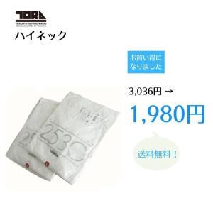送料無料!寅壱2530-613 ハイネック 15.シロ|tobiwarabiueda