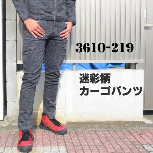 寅壱3610-219 迷彩柄カーゴパンツ tobiwarabiueda