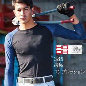 HOOH 消臭コンプレッション 385|tobiwarabiueda