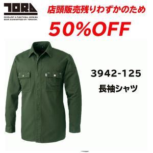 寅壱 50%OFF! 3942-125 長袖シャツ tobiwarabiueda