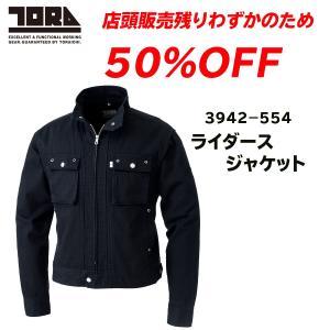 寅壱 50%OFF! 3942-554 ライダースジャケット tobiwarabiueda