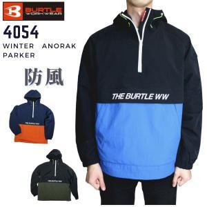 BURTLE バートル アノラックパーカ 軽量性 防風性 4054 tobiwarabiueda
