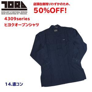 寅壱 50%OFF! 4309-143 ヒヨクオープンシャツ 14.濃コンMサイズ tobiwarabiueda