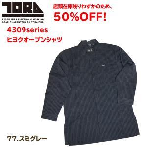 寅壱 50%OFF! 4309-143 ヒヨクオープンシャツ 77.スミグレー tobiwarabiueda