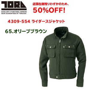 寅壱 50%OFF! 4309-554 ライダースジャケット 65.オリーブブラウン  tobiwarabiueda