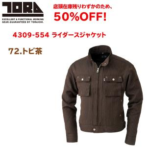 寅壱 50%OFF! 4309-554 ライダースジャケット 72.トビ茶  tobiwarabiueda
