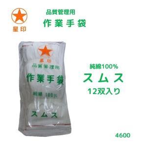 スムス 作業手袋12双入り 純綿100% 肌に優しい手袋です 車の運転 精密機械 手の保護 星印 手荒れに|tobiwarabiueda