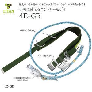 サンコータイタン ワークポジショニング用胴ベルト&補助ベルト 4E-GR|tobiwarabiueda