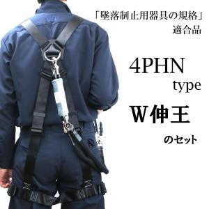 墜落制止用器具 ポリマーギヤ 4PHNとW伸王のセット|tobiwarabiueda