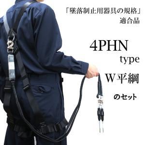 墜落制止用器具 ポリマーギヤ 4PHNとW平綱のセット|tobiwarabiueda