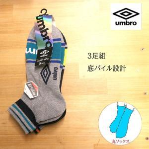 umbaro 3足組 底パイル設計 先丸靴下 tobiwarabiueda