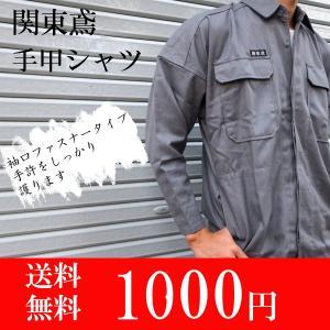 送料無料! 関東鳶 7440 手甲シャツ グレー|tobiwarabiueda