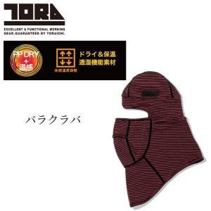 寅壱 バラクラバ 7998-920|tobiwarabiueda