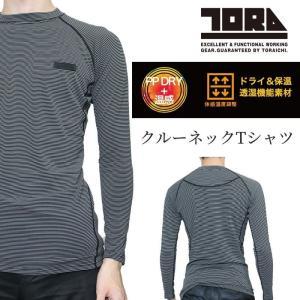 寅壱 長袖 クルーネックTシャツ 7998-617|tobiwarabiueda