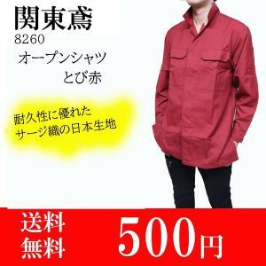 送料無料 オープンシャツ  職人さん 作業着 鳶服 |tobiwarabiueda