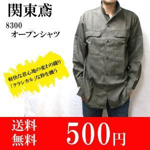 送料無料! 関東鳶8300シリーズオープンシャツ 職人さん|tobiwarabiueda
