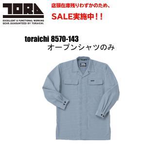 【寅壱】8570-143 ヒヨクオープン tobiwarabiueda