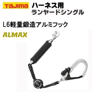 「墜落制止用器具の規格」適合品 タジマ ハーネス用シングルランヤード 巻取り式|tobiwarabiueda
