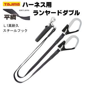 「墜落制止用器具の規格」適合品 タジマ ハーネス用ダブルランヤード 平ロープ|tobiwarabiueda
