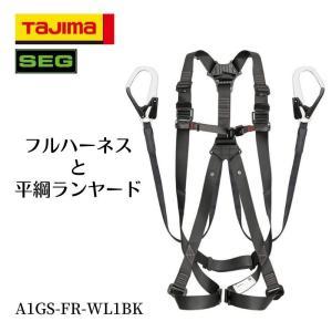 タジマ 墜落制止用器具の規格ハーネスGSと平ロープフックL1セット 黒|tobiwarabiueda