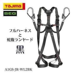 タジマ 墜落制止用器具の規格ハーネスGSと蛇腹ダブルL2セット 黒|tobiwarabiueda