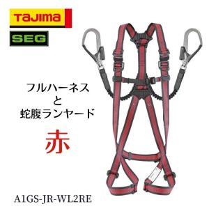 タジマ 墜落制止用器具の規格ハーネスGSと蛇腹ダブルL2セット ライン赤|tobiwarabiueda