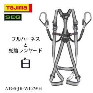 タジマ 墜落制止用器具の規格ハーネスGSと蛇腹ダブルL2セット ライン白|tobiwarabiueda