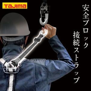 タジマ 安全ブロック接続ストラップ tobiwarabiueda