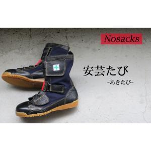 安芸たび ノサックス 作業靴 安全靴 高所用安全靴 tobiwarabiueda
