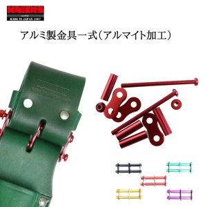 KNICKS ニックス アルミ製金具一式ALU-1アルマイト加工 作業工具|tobiwarabiueda