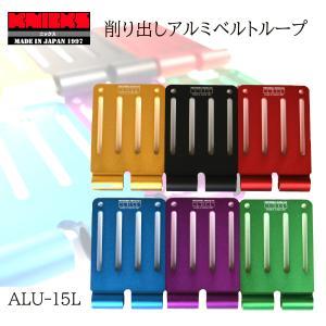 KNICKS ニックス アルミベルトループ(L) 作業工具 ALU-15L|tobiwarabiueda