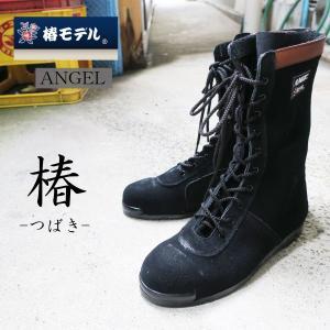 椿モデル 椿長編上 ANGEL 黒 作業靴 安全靴 高所用安全靴 CHS58 tobiwarabiueda