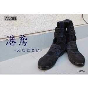港鳶 エンゼル 作業靴 安全靴 高所用安全靴 N4000 tobiwarabiueda