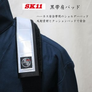 SK11 黒帯肩パッド ハーネス安全帯用ショルダーパッド 反射素材 tobiwarabiueda