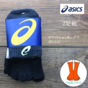 asics アシックス 5本指靴下 2足組 ホワイトショッキングオレンジ tobiwarabiueda