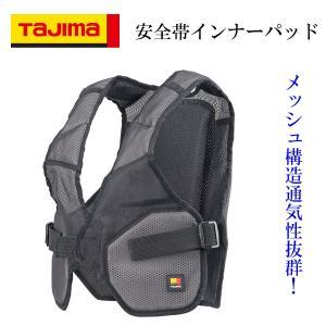 タジマ 安全帯インナーパットCKR フリーサイズ|tobiwarabiueda