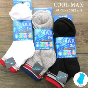 COOL MAX 先丸ソックス 涼しくドライな履き心地 25cm〜27cm tobiwarabiueda